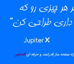 قالب چندمنظوره وردپرس ژوپیتر X
