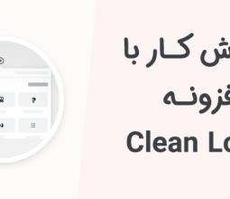 آموزش کار با افزونه کلین لوگین - Clean Login