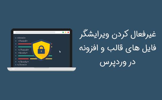 غیرفعال کردن ویرایشگر فایل های قالب و افزونه در وردپرس