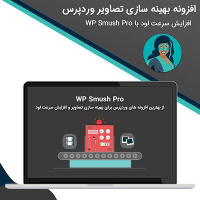 افزونه بهینه سازی تصاویر وردپرس WP Smush Pro