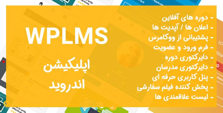 اپلیکیشن اندروید قالب WPLMS