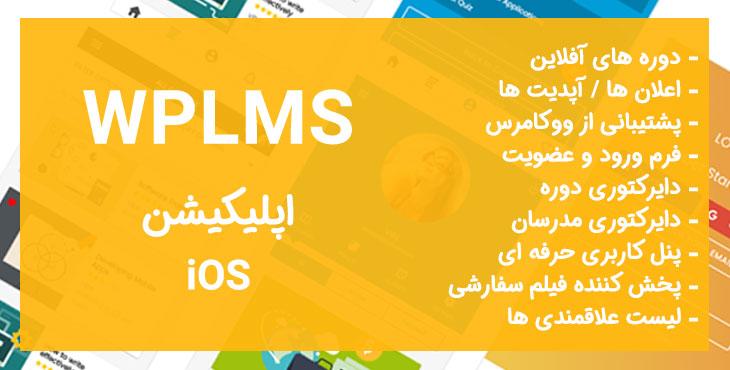 اپلیکیشن iOS قالب WPLMS