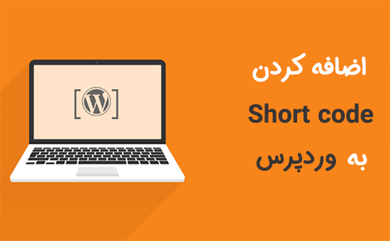 اضافه کردن shortcode به وردپرس