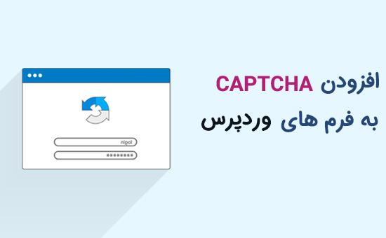 افزودن CAPTCHA به فرم های وردپرس