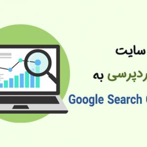 افزودن سایت به google search console