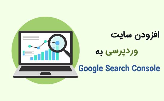 افزودن سایت وردپرسی به Google Search Console