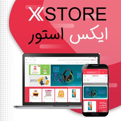 قالب فروشگاهی ایکس استور - XStore