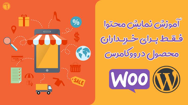 آموزش نمایش محتوا فقط برای خریداران محصول با ووکامرس