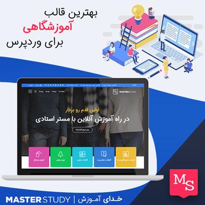 قالب آموزش آنلاین مستر استادی - MasterStudy
