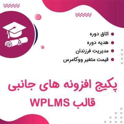 افزونه های جانبی قالب آموزش آنلاین WPLMS