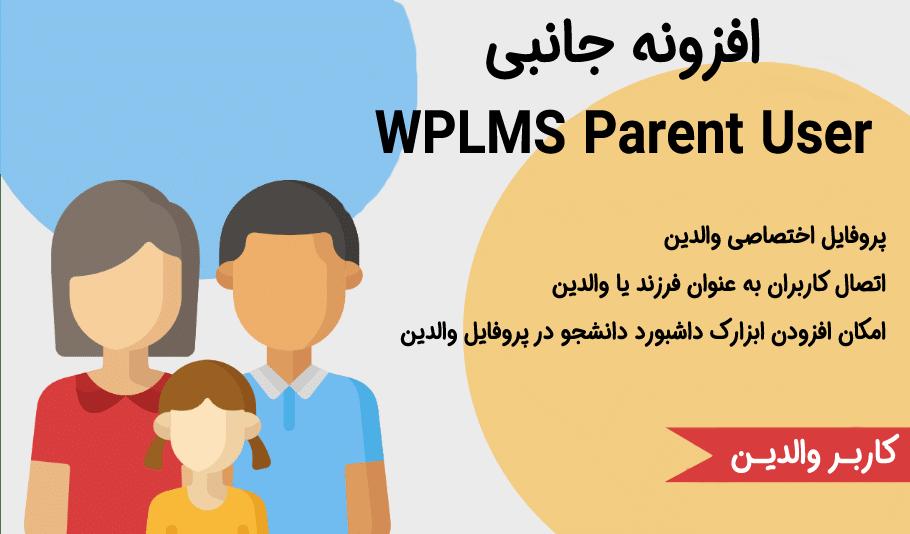 افزونه جانبی مدیریت فرزندان WPLMS