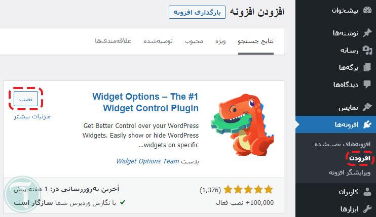 نصب افزونه Widget Options