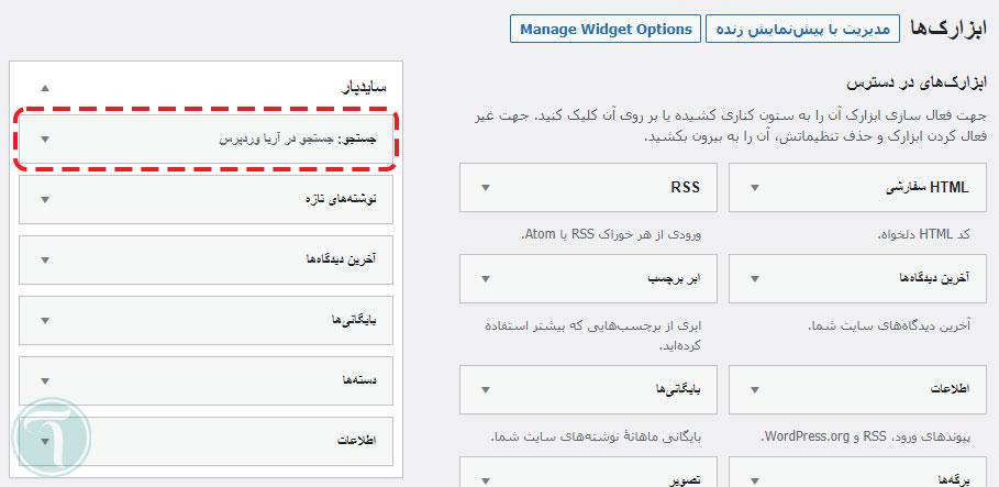 انتخاب ابزارک جستجو