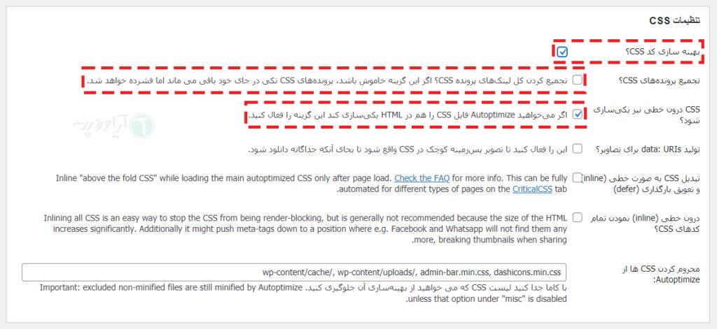 تنظیم فایل های CSS در افزونه Autoptimize