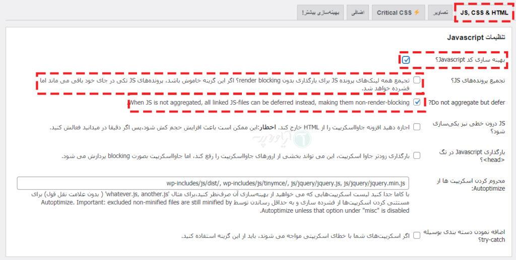تنظیم فایل های JavaScript در افزونه Autoptimize