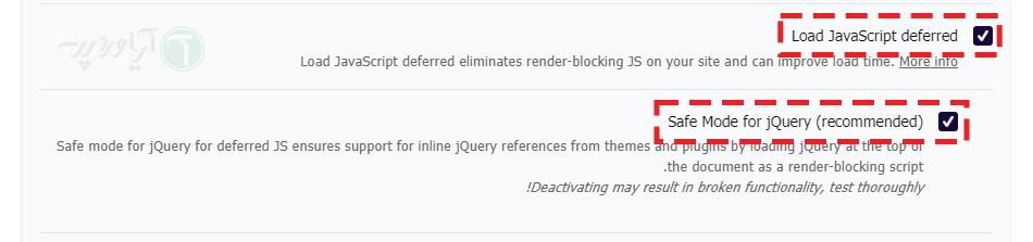 گزینه های defer کردن فایل های جاوا اسکریپت دز افزونه کش راکت