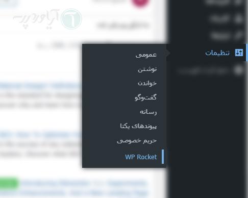 تنظیمات Wp Rocket در داشبورد وردپرس