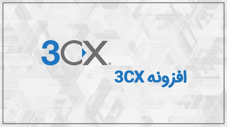 افزونه 3CX