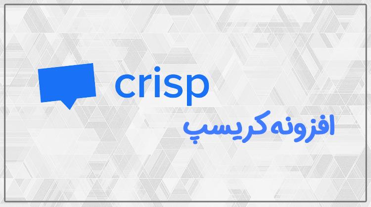 افزونه کریسپ | Crisp