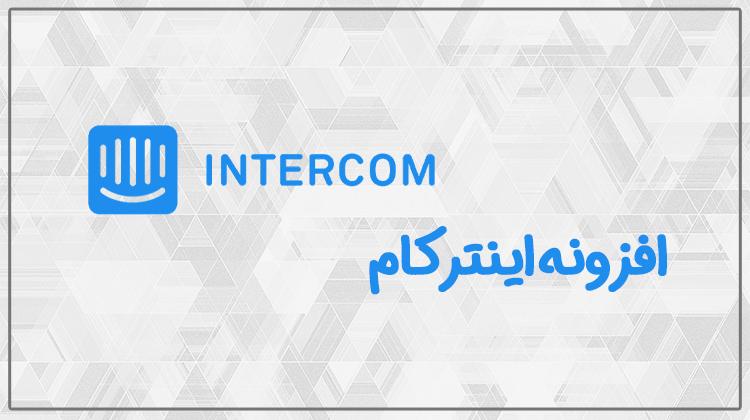 افزونه اینترکام | Intercom