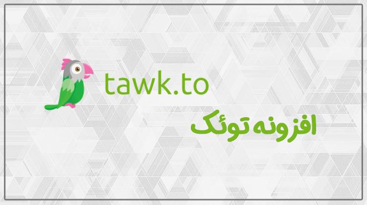 افزونه توئک | Tawk