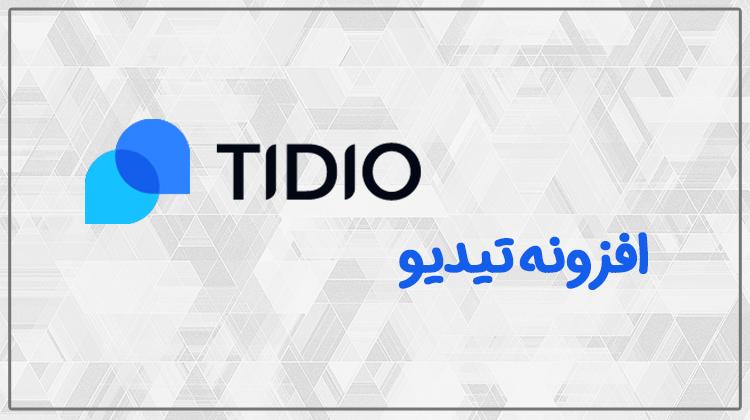 افزونه تیدیو | Tidio