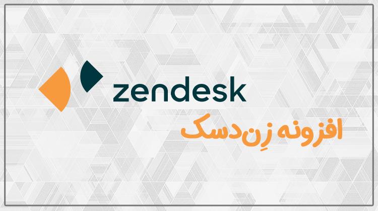 افزونه زن دسک | Zendesk