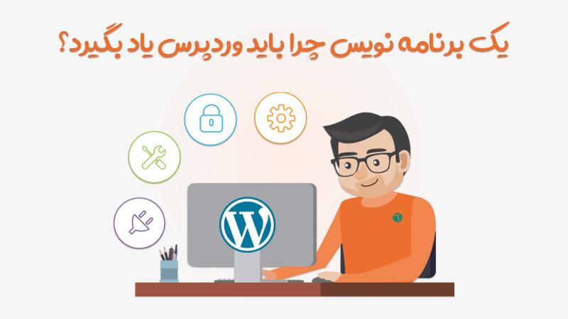 یک برنامه نویس وب چرا باید وردپرس بلد باشد؟