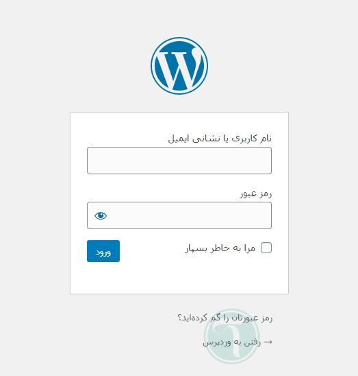 صفحه ورود وردپرس wp-admin