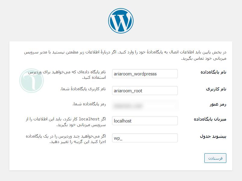 وارد کردن اطلاعات پایگاه داده به وردپرس