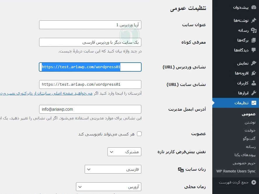 کپی کردن آدرس سایت در تنظیمات وردپرس