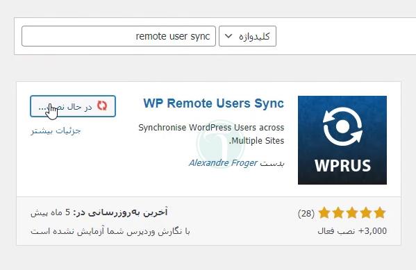 نصب Wp Remote Users Sync از مخزن وردپرس