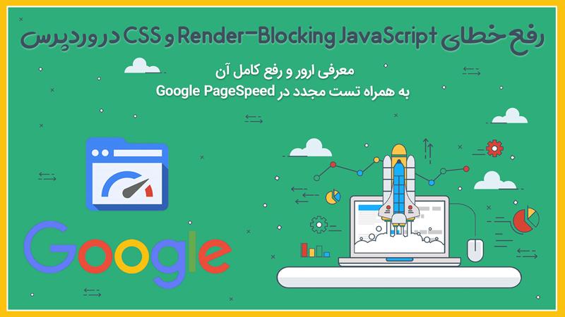 رفع خطای Render-Blocking JavaScript و CSS در وردپرس