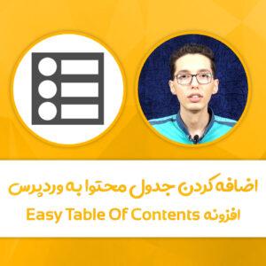 اضافه کردن جدول محتوا به اول مقالات در وردپرس