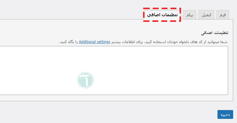 تنظیمات اضافی در افزونه Contact Form 7