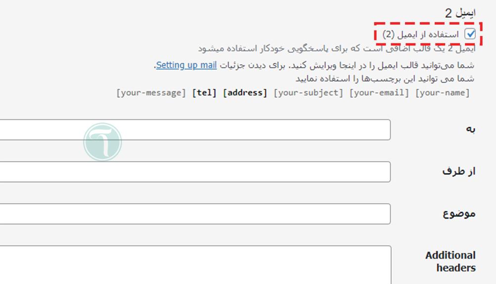 فعال کردن جواب ایمیل خودکار در افزونه فرم تماس 7