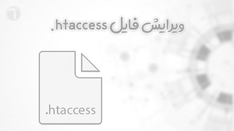 ویرایش فایل htaccess برای حل مشکل HTTP