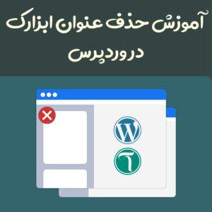 آموزش حذف کردن عنوان ابزارک در وردپرس