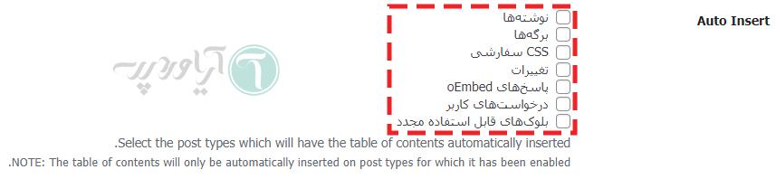 اضافه شدن خودکار جدول محتوا در افزونه Easy TOC