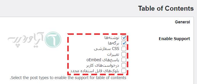 روشن کردن افزونه Easy Table Of Contents در پست تایپ های متفاوت