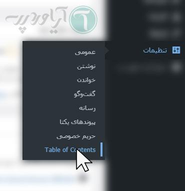 گزینه Table Of Contents در تنظیمات وردپرس
