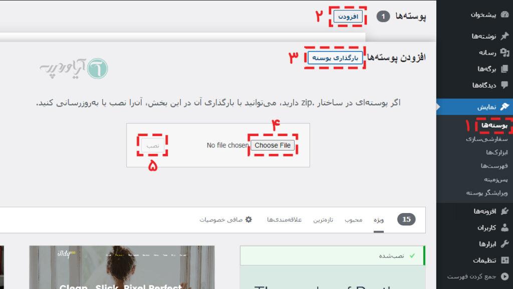 آپلود فایل زیپ برای نصب قالب در پیشخوان وردپرس