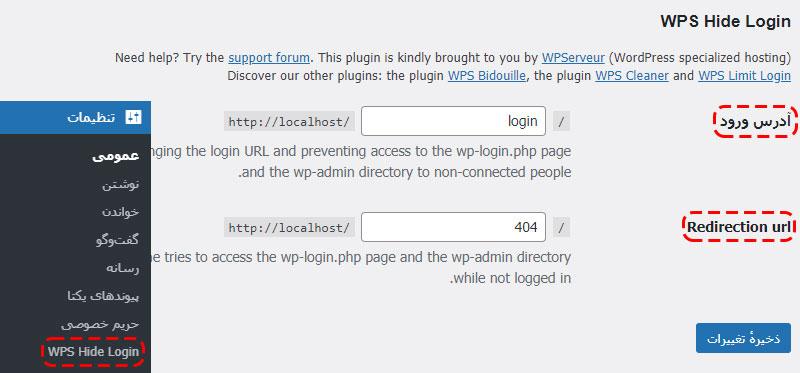 تنظیمات افزونه WPS Hide Login برای مخفی کردن صفحه ورود