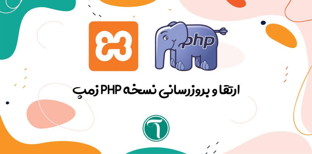 ارتقا و بروزرسانی نسخه PHP زمپ در ویندوز