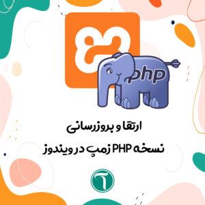 آموزش بروزرسانی نسخه PHP زمپ در ویندوز